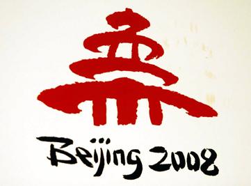 Olympische Sommerspiele Beijing 2008 (C) GEPA pictures / Osports