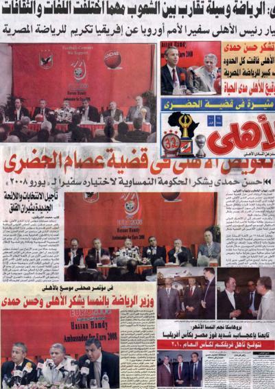 Großes Medienecho auf die EURO-Veranstaltung im arabischen und afrikanischen Raum (C) StS Sport